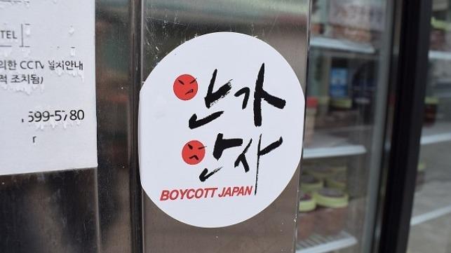 Anti-Japan sticker