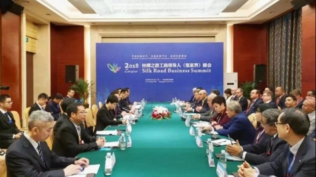 2018 Silk Road Business Summit
